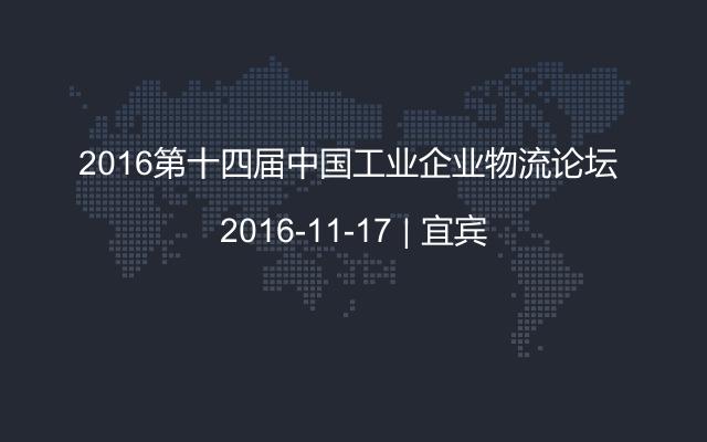 2016第十四届中国工业企业物流论坛