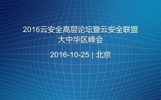 2016云安全高层论坛暨云安全联盟大中华区峰会