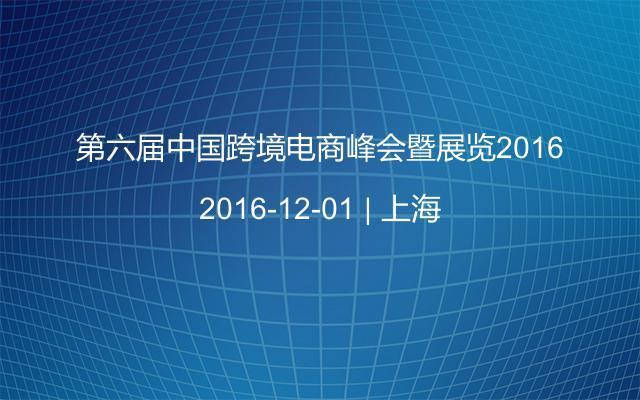 第六届中国跨境电商峰会暨展览2016