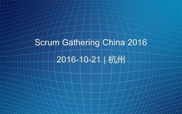 Scrum Gathering China 2016