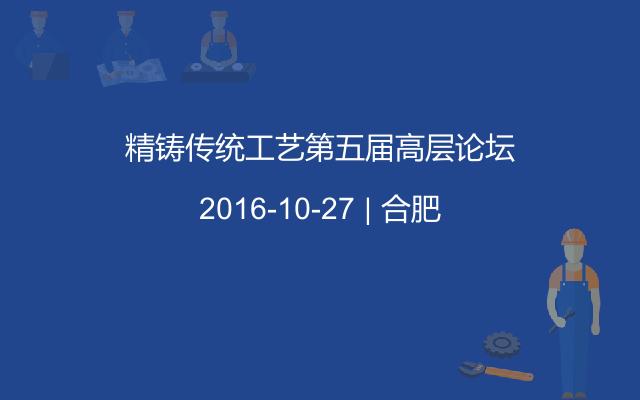 精铸传统工艺第五届高层论坛