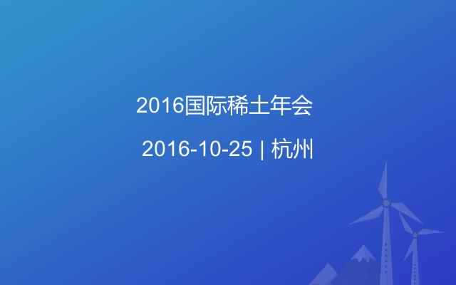 2016国际稀土年会