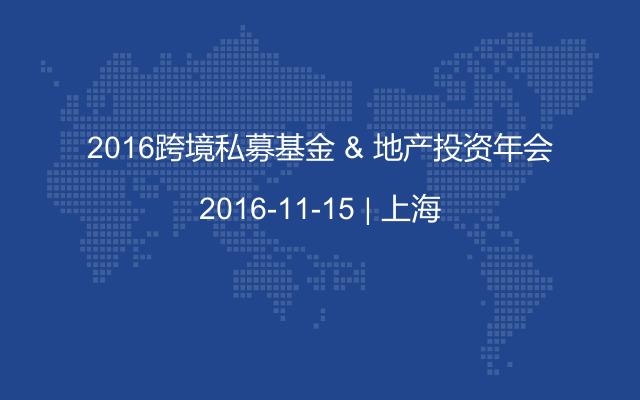 2016跨境私募基金 & 地产投资年会
