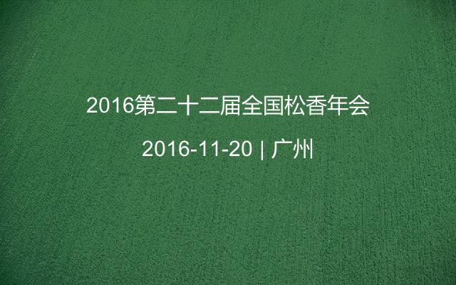 2016第二十二届全国松香年会
