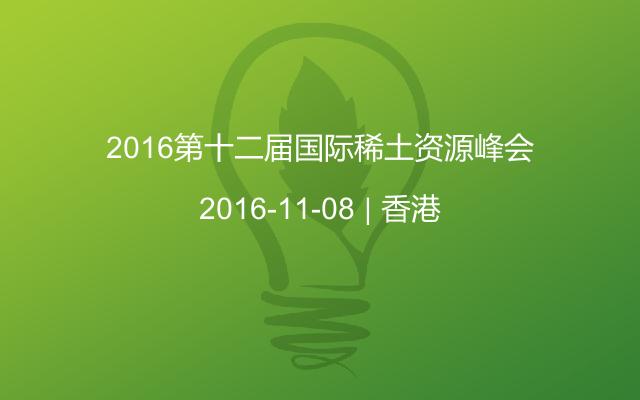2016第十二届国际稀土资源峰会