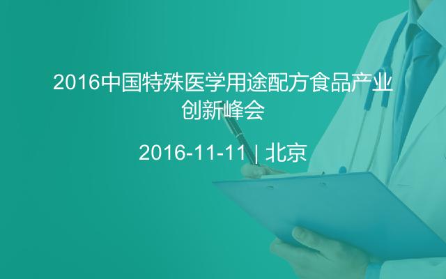 2016中国特殊医学用途配方食品产业创新峰会