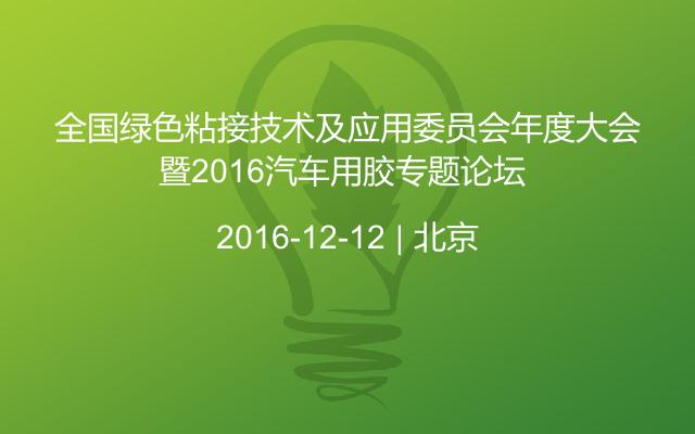 全国绿色粘接技术及应用委员会年度大会暨2016汽车用胶专题论坛