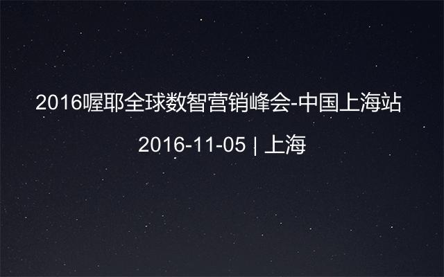 2016喔耶全球数智营销峰会-中国上海站