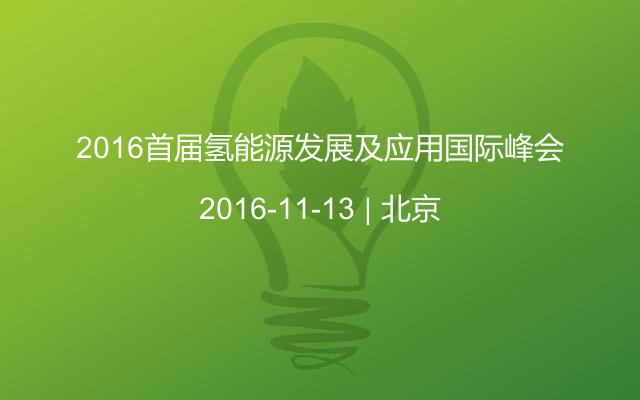2016首届氢能源发展及应用国际峰会