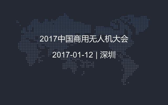 2017中国商用无人机大会