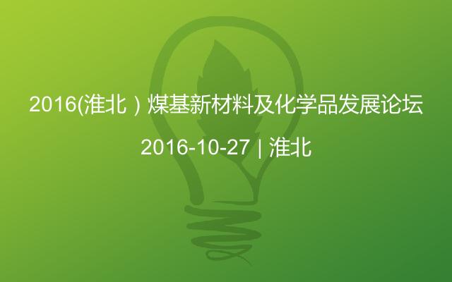 2016(淮北)煤基新材料及化学品发展论坛