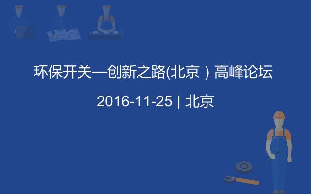 环保开关—创新之路(北京)高峰论坛