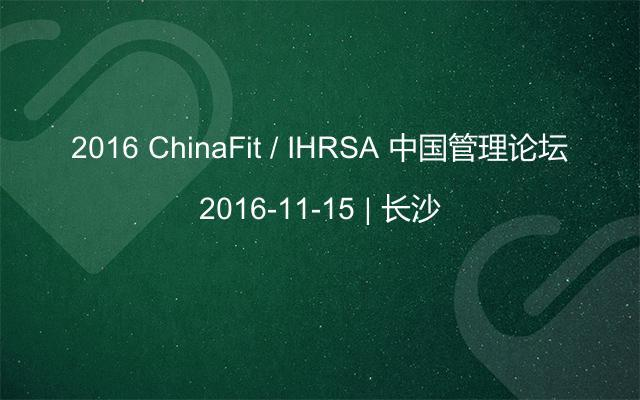 2016 ChinaFit / IHRSA 中国管理论坛