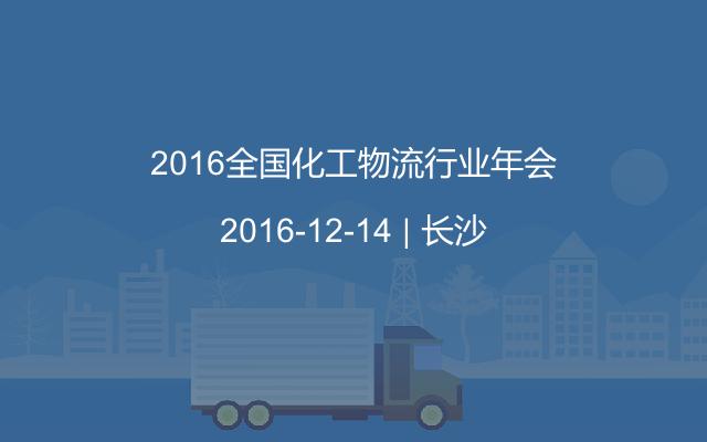 2016全国化工物流行业年会
