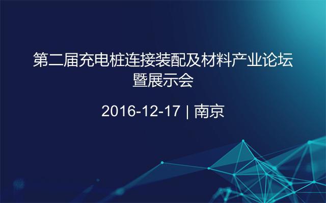 第二届充电桩连接装配及材料产业论坛暨展示会