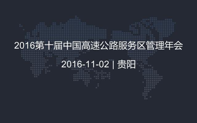 2016第十届中国高速公路服务区管理年会