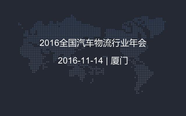2016全国汽车物流行业年会