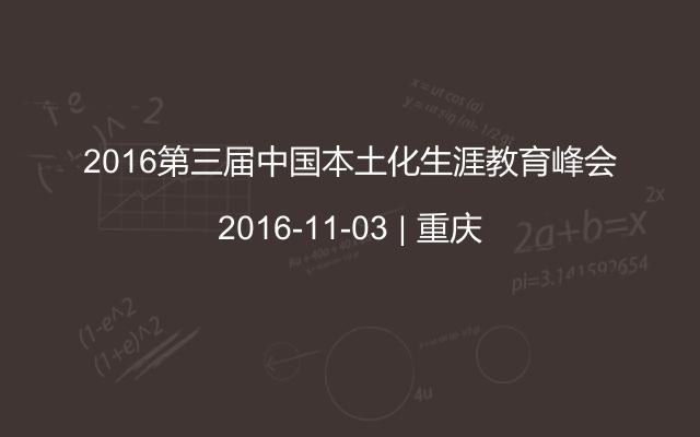 2016第三届中国本土化生涯教育峰会