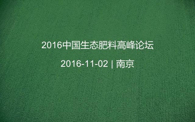 2016中国生态肥料高峰论坛