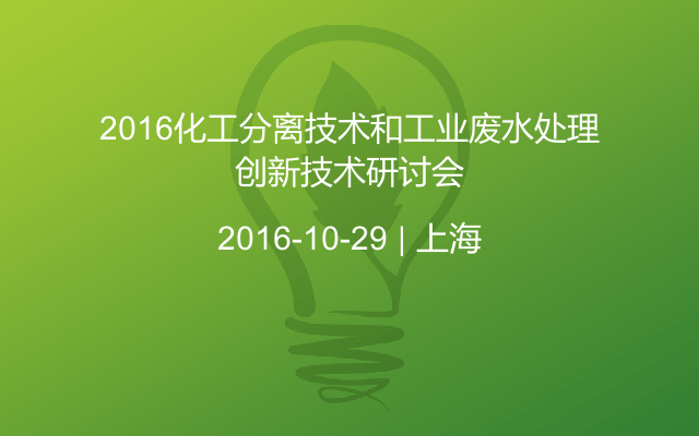 2016化工分离技术和工业废水处理创新技术研讨会