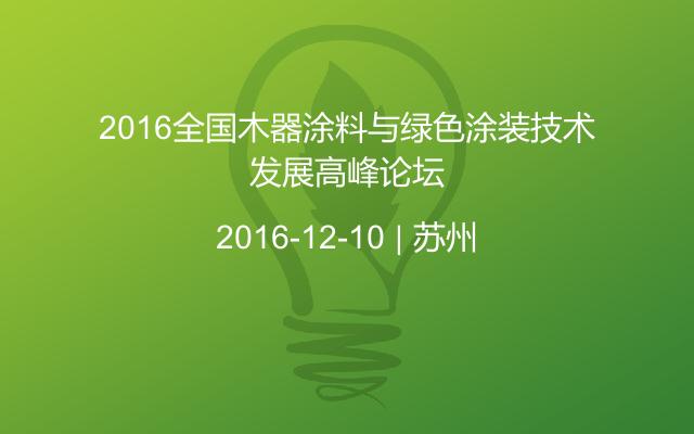 2016全国木器涂料与绿色涂装技术发展高峰论坛