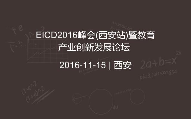 EICD2016峰会(西安站)暨教育产业创新发展论坛
