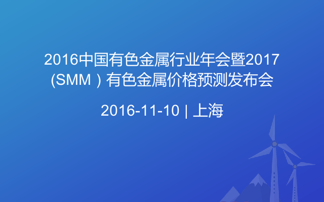 2016中国有色金属行业年会暨2017(SMM)有色金属价格预测发布会