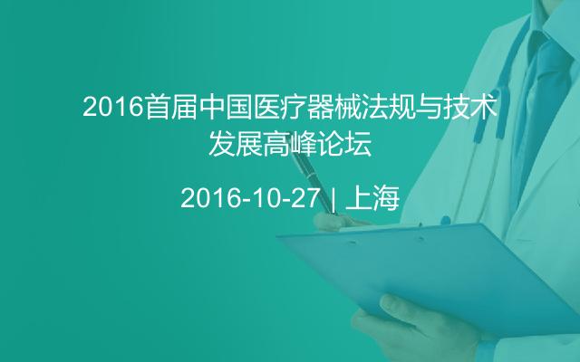 2016首届中国医疗器械法规与技术发展高峰论坛