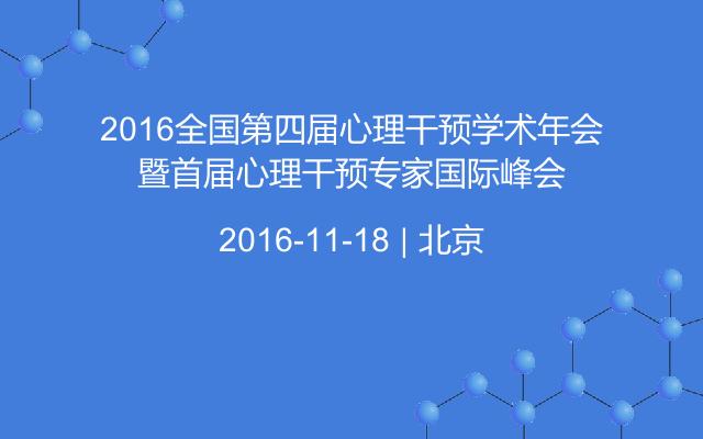 2016全国第四届心理干预学术年会暨首届心理干预专家国际峰会