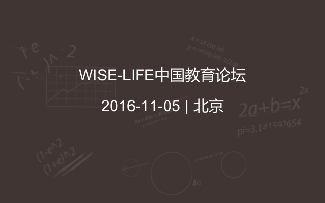 WISE-LIFE中国教育论坛