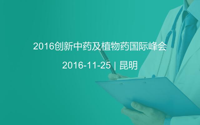 2016创新中药及植物药国际峰会