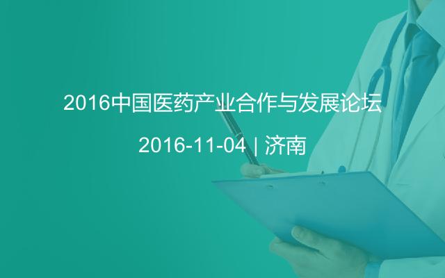 2016中国医药产业合作与发展论坛