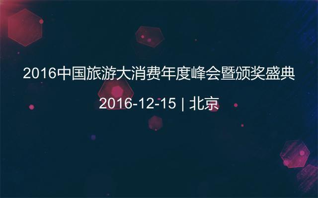 2016中国旅游大消费年度峰会暨颁奖盛典
