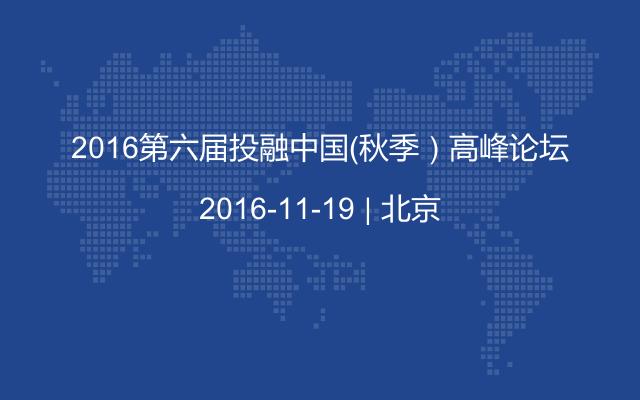 2016第六届投融中国(秋季)高峰论坛