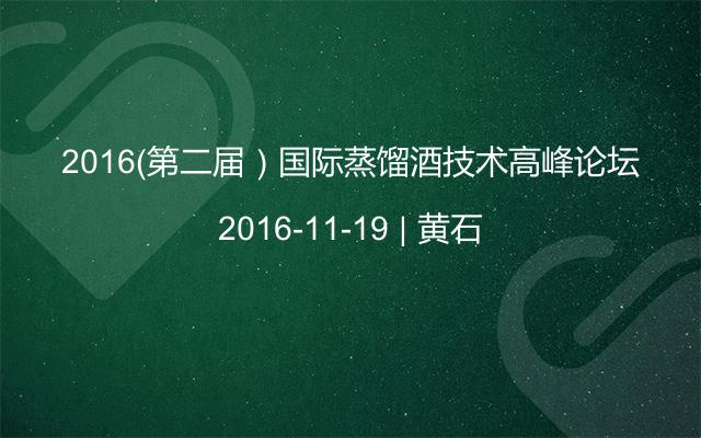 2016(第二届)国际蒸馏酒技术高峰论坛