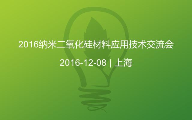 2016纳米二氧化硅材料应用技术交流会
