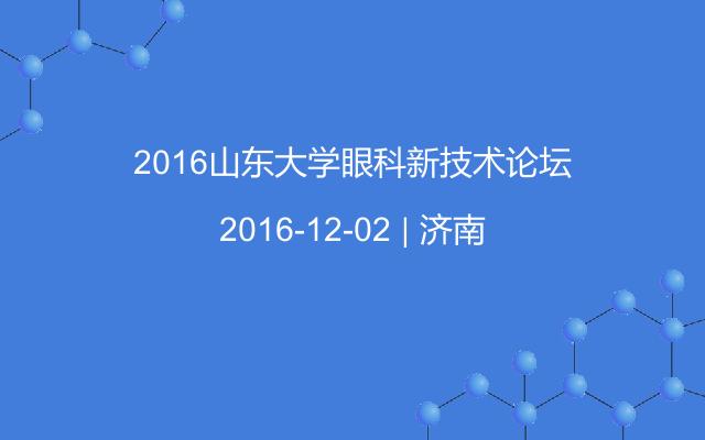2016山东大学眼科新技术论坛