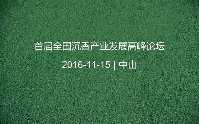 首届全国沉香产业发展高峰论坛