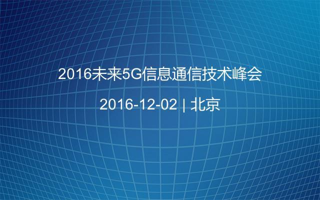 2016未来5G信息通信技术峰会