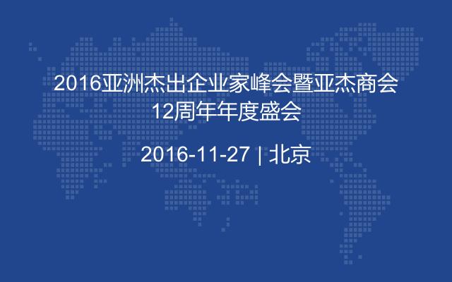 2016亚洲杰出企业家峰会暨亚杰商会12周年年度盛会