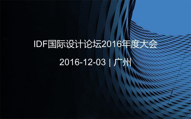 IDF国际设计论坛2016年度大会