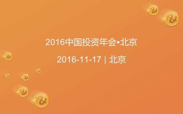 2016中国投资年会•北京