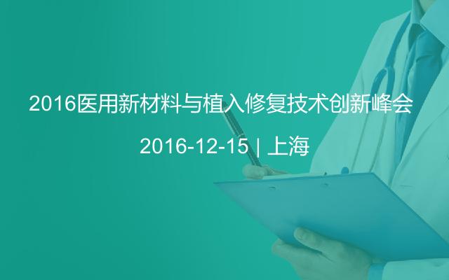 2016医用新材料与植入修复技术创新峰会