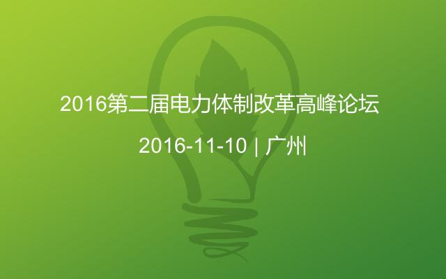2016第二届电力体制改革高峰论坛