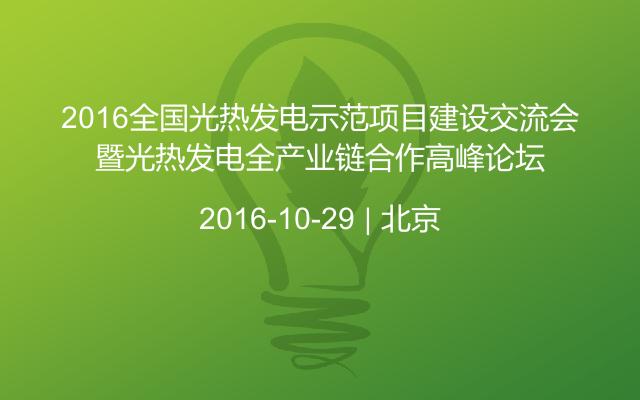2016全国光热发电示范项目建设交流会暨光热发电全产业链合作高峰论坛
