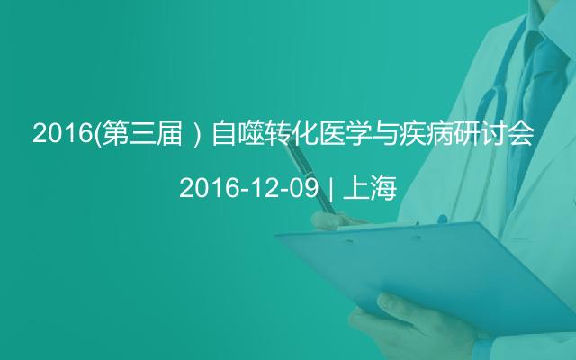 2016(第三届)自噬转化医学与疾病研讨会