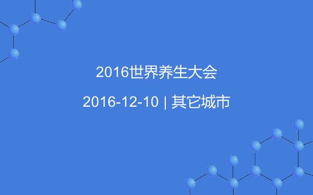 2016世界养生大会