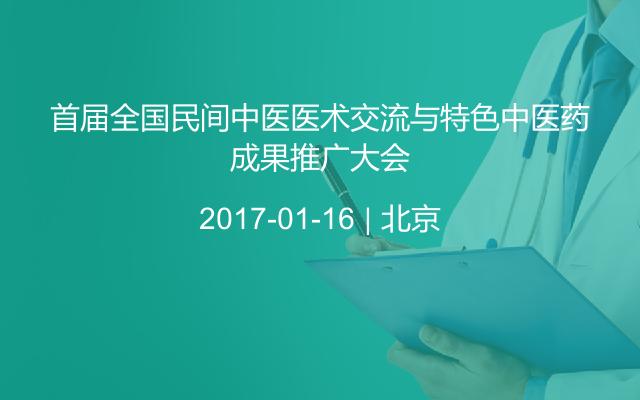 首届全国民间中医医术交流与特色中医药成果推广大会