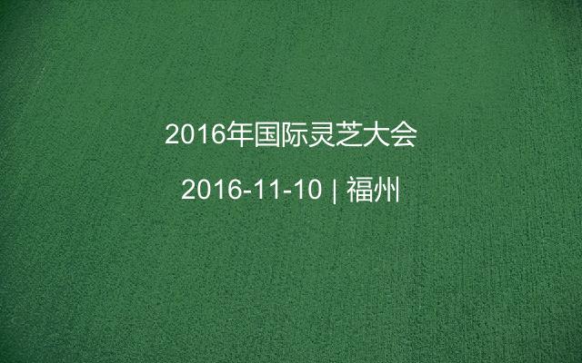 2016年国际灵芝大会