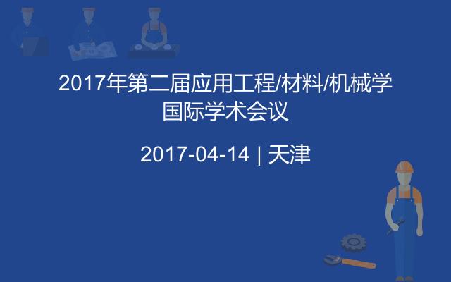 2017年第二届应用工程/材料/机械学国际学术会议